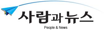 사람과뉴스